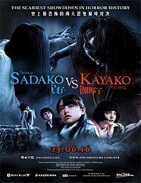 Sadako vs Kayako 2016