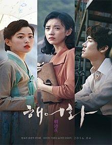 Haeuhhwa (Love, Lies) (2016)