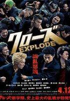 Kurozu Explode 3 (Crows 3) (2014)