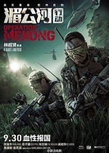 Mei Gong he xing dong (Operation Mekong) (2016)
