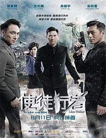 Shi tu xing zhe (Line Walker – The Movie) (2016)