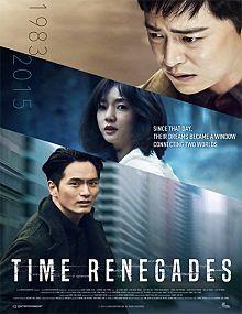 Siganitalja (Time Renegades) (2016)