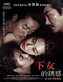 Agassi (The Handmaiden) (2016)