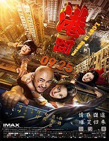 Gang jiong (Lost in Hong Kong) (2015)