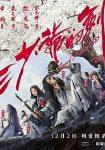 San shao ye de jian (Sword Master) (Duelo a muerte) (2016)