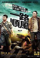 Yi lu shun feng (Godspeed) (2016)