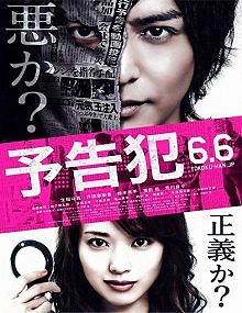 Yokokuhan (Prophecy) (2015)