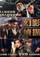 hantom Detective (2016)