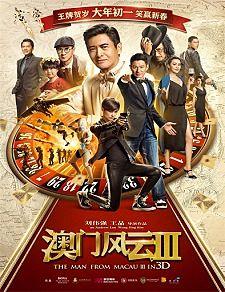 Du cheng feng yun 3 (From Vegas to Macau 3) (2016)