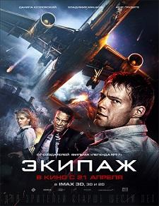 Ekipazh (Rescate Suicida) (2016)