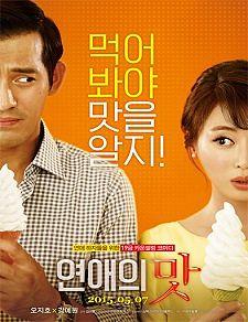 Yeonaeui mat (Love Clinic) (2015)