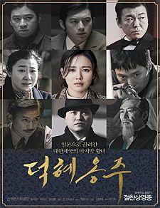 Deokhyeongju (The Last Princess) (2016)
