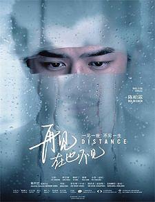 Distance (2016)