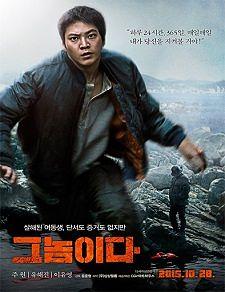 Geunomida (Fatal Intuition) (2015)
