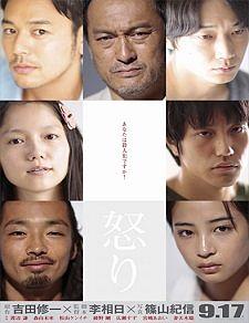 Ikari (Rage) (2016)