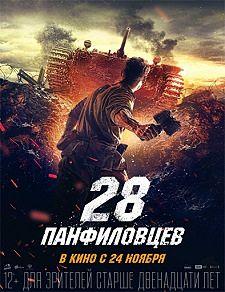 Los 28 hombres de Panfilov (2016)