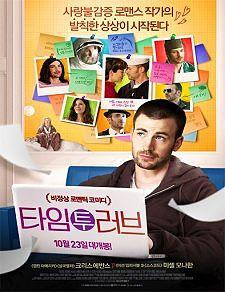Playing It Cool (Amigos con ventaja) (2014)