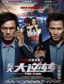 Tik Tok (2016)