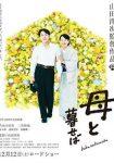 Haha to kuraseba (Nagasaki: Recuerdos de mi hijo) (2015)