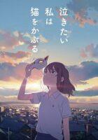 Nakitai Watashi wa Neko o Kaburu (2020)