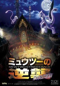 ミュウツーの逆襲 EVOLUTION (2019)